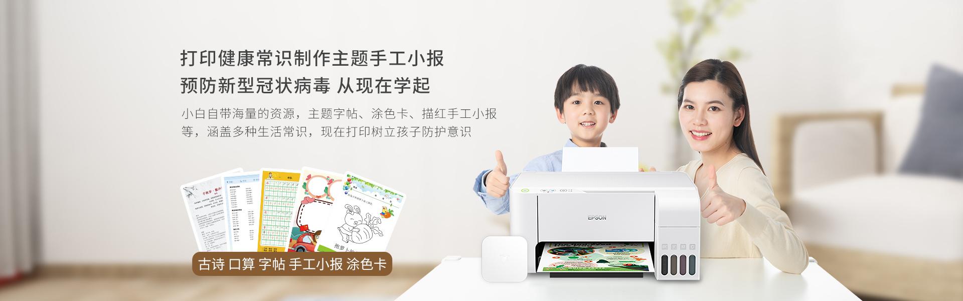小白学习盒子、打印机套装、打印机